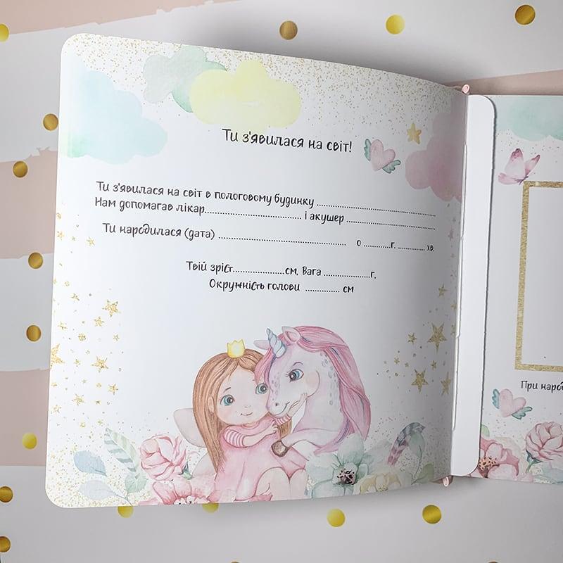 Альбом для новорожденных Little Fairy