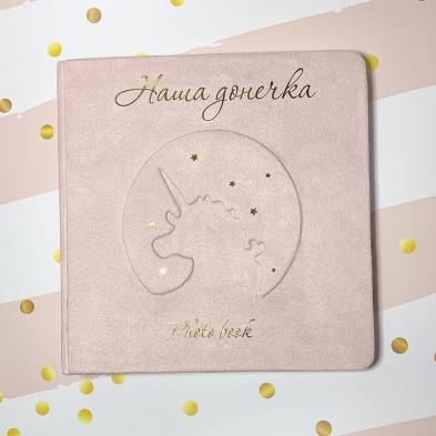 Альбом для новонароджених Little Fairy