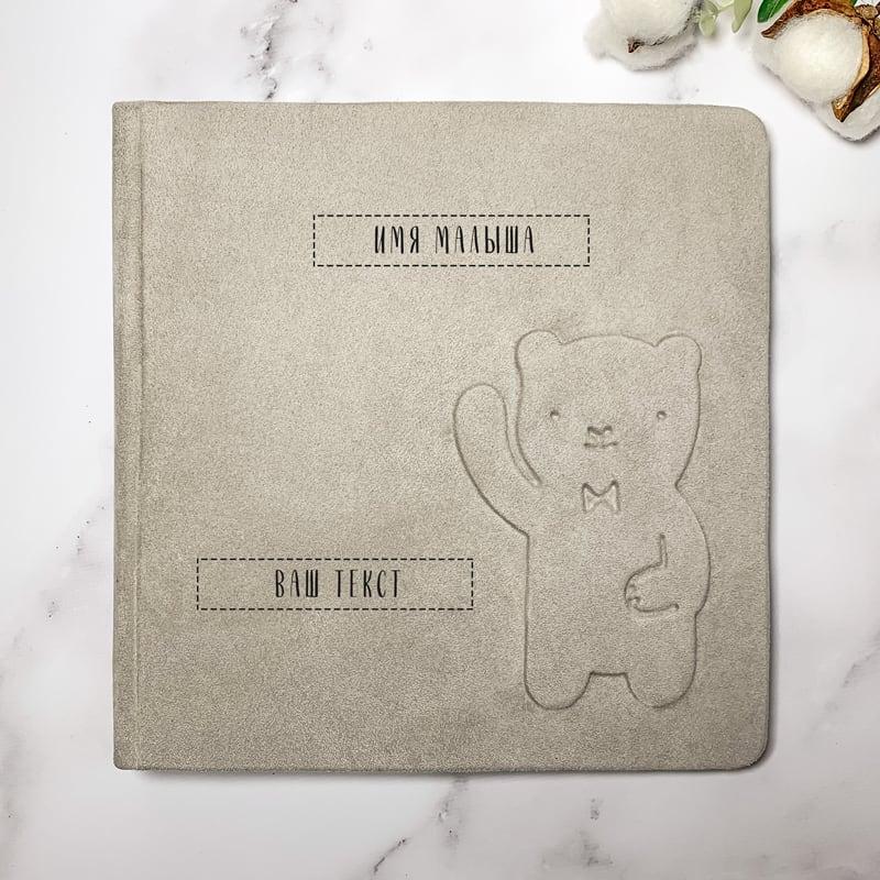 Альбом для новорожденных Teddy Вear