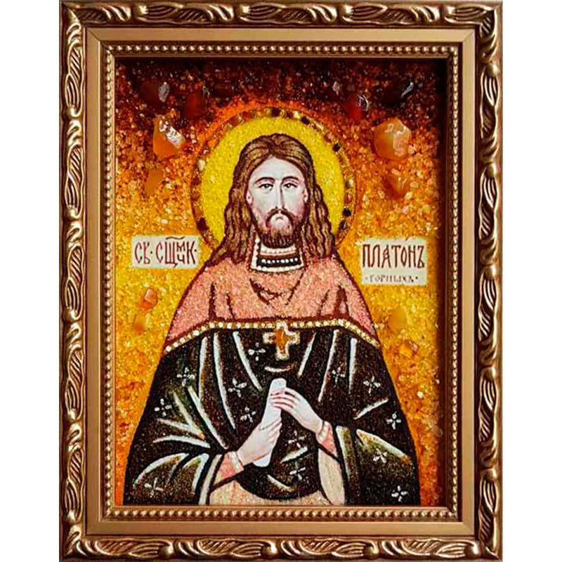 Іменна ікона з янтаря Святий Платон